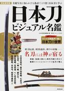 日本刀ビジュアル名鑑 写真と逸話でより深く日本刀を学ぶ 完全保存版 (廣済堂ベストムック)(廣済堂ベストムック)