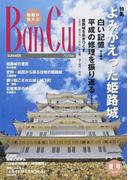 バンカル 播磨が見える No.96(2015夏号) 特集よみがえった姫路城 自然発見ヒシ(菱)