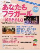 あなたもフラガール〜MAHALO DVDで学ぶはじめてのフラレッスン スパリゾートハワイアンズ公認フラ教本 (ブルーガイド・グラフィック)