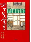 オアシス食堂 (ACTION COMICS)(アクションコミックス)