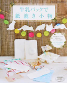 牛乳パックで紙漉き小物 ナチュラルおしゃれな小物がいっぱい! (レディブティックシリーズ)(レディブティックシリーズ)
