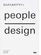 万人のためのデザイン