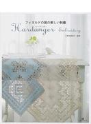 フィヨルドの国の美しい刺繡Hardanger Embroidery