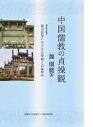 中国儒教の貞操観 博士学位論文 儒学思想における貞節観と貞節牌坊