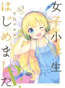 女子小学生はじめました P!(2)(ジェッツコミックス)