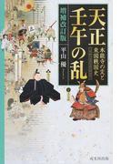 天正壬午の乱 本能寺の変と東国戦国史 増補改訂版