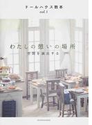 ドールハウス教本 vol.3 わたしの憩いの場所 (亥辰舎BOOK)