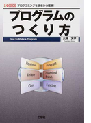 プログラムのつくり方 プログラミングを根本から理解! (I/O BOOKS)