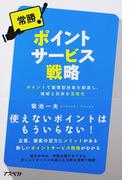 常勝!ポイントサービス戦略 ポイントで循環型社会を創造し、地域と日本を活性化