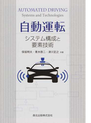 自動運転 システム構成と要素技術