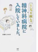 こころを病んで精神科病院に入院していました。 (メディアファクトリーのコミックエッセイ)