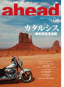 ahead vol.151