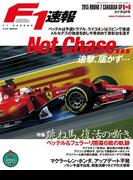 F1速報 2015 Rd07 カナダGP号(F1速報)