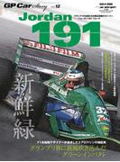 GP Car Story Vol.12(サンエイムック)