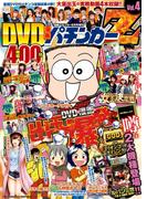 DVD漫画パチンカーZ vol.4