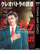 ゼロ Masterpiece Collection クレオパトラの誘惑―ゼロと女達―(ヤングジャンプコミックスDIGITAL)