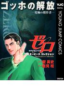 ゼロ Masterpiece Collection ゴッホの解放―究極の贋作者―(ヤングジャンプコミックスDIGITAL)