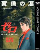 ゼロ Masterpiece Collection 蔡倫の涙―運命の出会い―(ヤングジャンプコミックスDIGITAL)