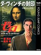 ゼロ Masterpiece Collection ダ・ヴィンチの封印―隠蔽された史実―(ヤングジャンプコミックスDIGITAL)