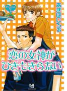 恋の女神がひきもきらない(HertZ&CRAFT)