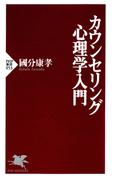 カウンセリング心理学入門(PHP新書)