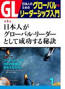 GL 日本人のためのグローバル・リーダーシップ入門 第1回(PHP電子)