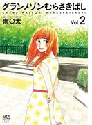 グランメゾンむらさきばし 2巻(まんがタイムコミックス)