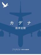 カデナ(impala e-books)