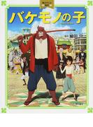バケモノの子 (角川アニメ絵本)