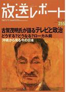 放送レポート 255(2015−7) 古賀茂明氏が語る「テレビと政治」 どうする?どうなるローカル局