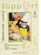さぽーと 知的障害福祉研究 2015.6 特集共に支え合い、認め合う社会の実現