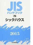 JISハンドブック シックハウス 2015