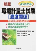 よくわかる!環境計量士試験濃度関係 合格を確実にする 新訂第3版