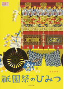 祇園祭のひみつ この1冊で祇園祭のすべてがわかる 改訂新版