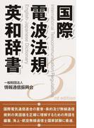 国際電波法規英和辞書 第3版