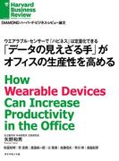 「データの見えざる手」がオフィスの生産性を高める(DIAMOND ハーバード・ビジネス・レビュー論文)