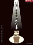年収1000万円の不幸(週刊ダイヤモンド 特集BOOKS)