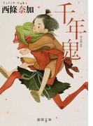 千年鬼 (徳間文庫)(徳間文庫)