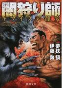 闇狩り師キマイラ天龍変 (徳間文庫)(徳間文庫)