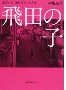 飛田の子 遊郭の街に働く女たちの人生