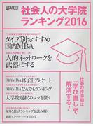 社会人の大学院ランキング 2016 仕事の停滞期は「学び直し」で解消する! (日経キャリアマガジン)