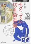 モダニズム切手絵画館 (切手ビジュアルアート・シリーズ)