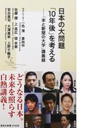 日本の大問題「10年後」を考える (集英社新書 「本と新聞の大学」講義録)(集英社新書)