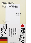 日本とドイツふたつの「戦後」