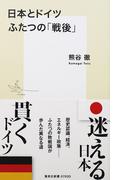 日本とドイツふたつの「戦後」 (集英社新書)(集英社新書)