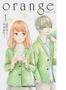 orange 1 (双葉社ジュニア文庫)