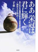 ああ栄冠は君に輝く 知られざる「全国高校野球大会歌」誕生秘話 加賀大介物語