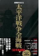 太平洋戦争全海戦【豪華愛蔵版】