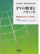 PVの概要とノウハウ 安全管理・調査担当者必携 国内対応からグローバル対応へ