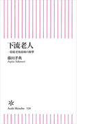 下流老人 一億総老後崩壊の衝撃(朝日新書)